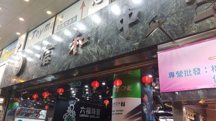 sino center hong kong